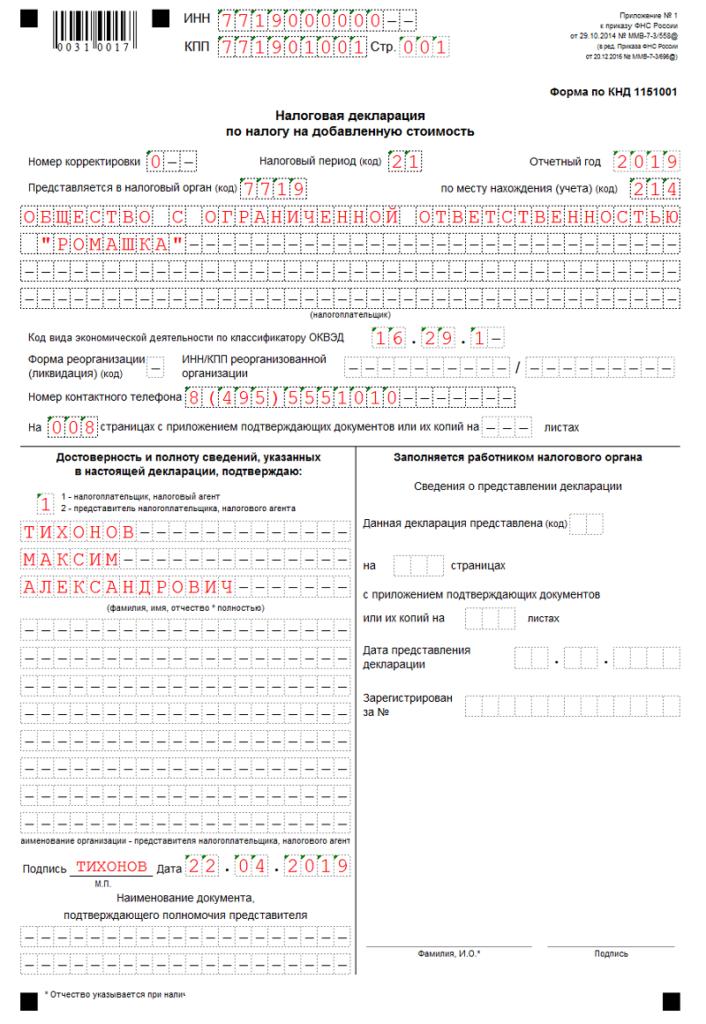 Образец заполнения формы декларации по НДС за 2019 год