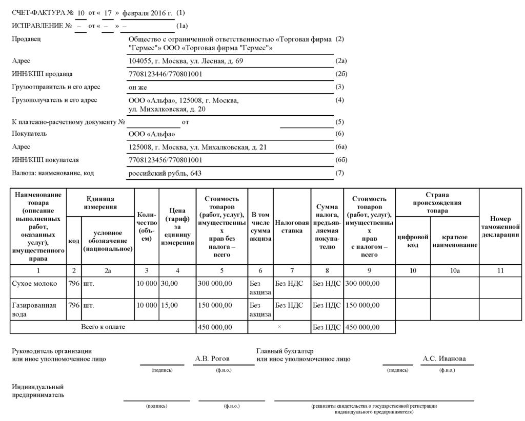Образец счет-фактуры без НДС